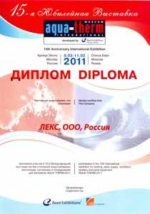 """Участник выставки """"Aqua-Therm"""" 2011"""