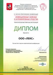 """Участник конференции """"Инфекционные болезни и антимикробные средства"""" 2011"""