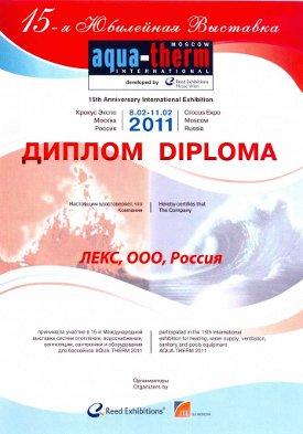 Диплом выставки «Aqua-Term Moscow 2011»