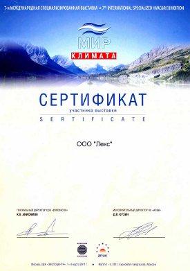 Сертификат учасника выставки «Мир климата»
