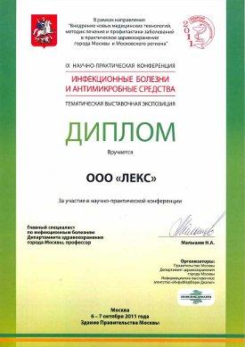 Диплом учасника конференции «Инфекционные болезни и антимикробные средства»