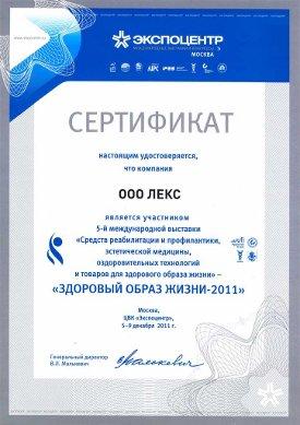 Сертификат учасника международной выставки «ЗДОРОВЫЙ ОБРАЗ ЖИЗНИ-2011»